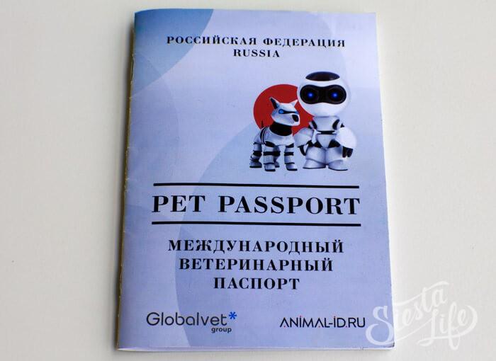 Паспорт для животных международного образца